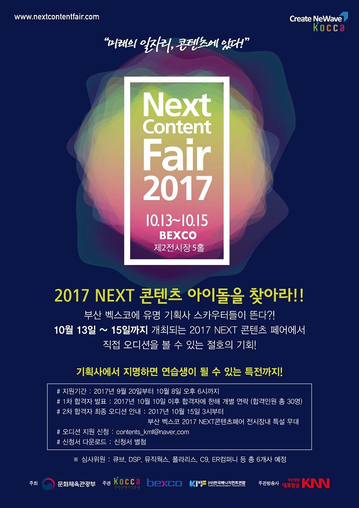 2017 NEXT CONTENT FAIR.jpg