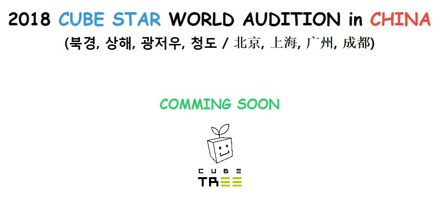 2018 CUBE STAR WORLD AUDITION.JPG