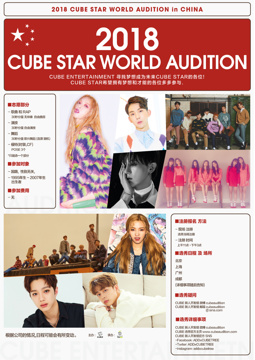 2018 CUBE STAR WORLD AUDITION in CHINA포스터.jpg