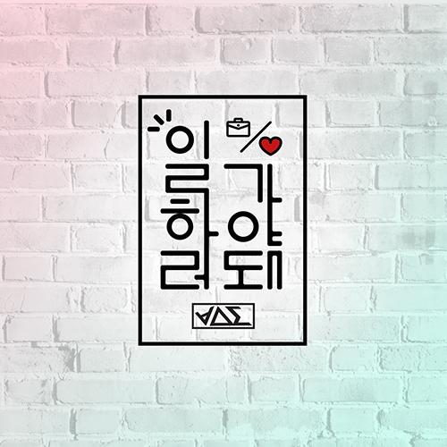 비스트_일하러가야돼_온라인커버_최종(500x500).jpg