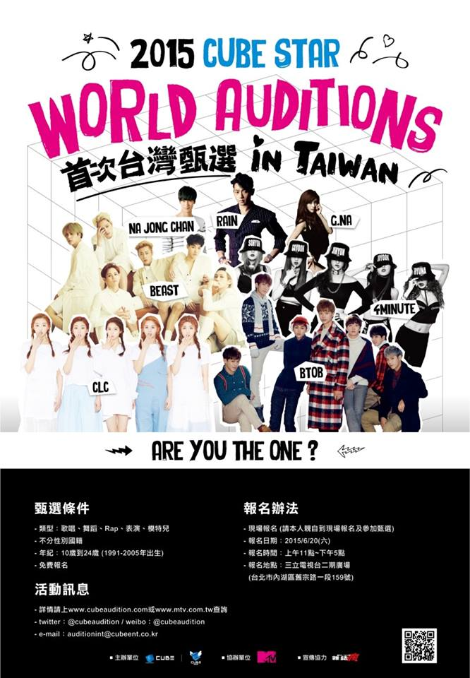 Cube entertainment audition tips from the best